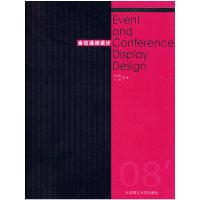 会议活动设计(景观与建筑设计系列)