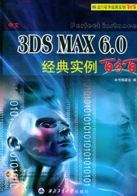 中文3DSMAX 6.0经典实例百分百