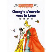 嫦娥奔月——中国神话故事(法文版)