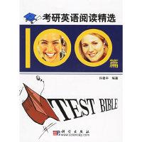 考研英语阅读精选100篇