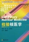 检验核医学(供医学检验专业用)(内容一致,印次、封面或原价不同,统一售价,随机发货)