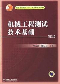 机械工程测试技术基础(第3版)(内容一致,印次、封面或原价不同,统一售价,随机发货)