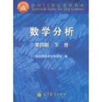 数学分析(第四版)(下册)