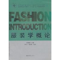 服装学概论