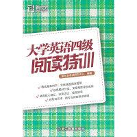大学英语四级阅读特训(新东方)