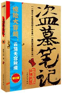 盗墓笔记(3)(修订版)