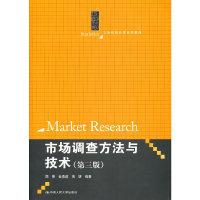 市场调查方法与技术(第三版)