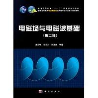 电磁场与电磁波基础(第二版)