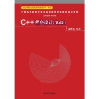 C++程序设计-(第3版)