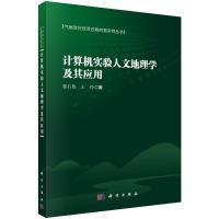 计算机实验人文地理学及其应用