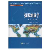 摄影测量学(测绘工程专业)(第三版)