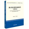 北京法治发展报告(2016)
