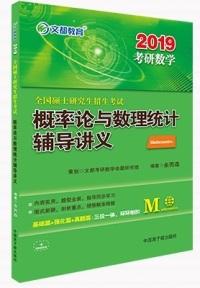 2019概率论与数理统计辅导讲义(辅导班专用版)
