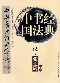 中国书法经典:汉·张迁碑
