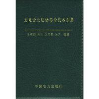 发电企业现场安全技术手册