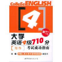 大学英语四级710分考试成功指南—写作