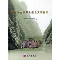 清江考古掠影及出土文物图录(精)
