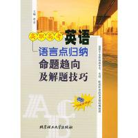 高职高考英语语言点归纳命题趋向及解题技巧