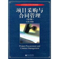 项目采购与合同管理(第2版)