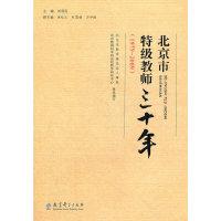 北京市特级教师三十年(1979-2009)