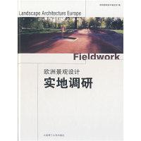 欧洲景观设计:实地调研(景观与建筑设计系列)