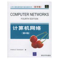计算机网络(第4版·影印版)英文版