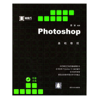 Photoshop基础教程(附CD—ROM光盘一张)——黑魔方丛书