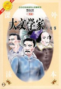 古今中外英雄伟人故事系列(全十册)