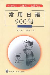 常用日语900句
