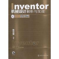 基础篇-Inventor机械设计解析与实战-附光盘