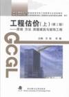 工程估价-原理 方法 房屋建筑与装饰工程-(上)-(第2版)