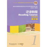 泛读教程-1-第2版-(修订版)-学生用书