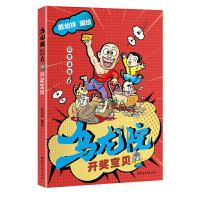乌龙院四格漫画6:开奖宝贝