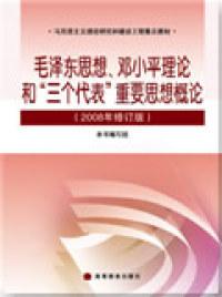 毛泽东思想.邓小平理论和三个代表重要思想概论(2008版)