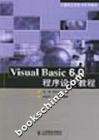 VisualBasic6.0程序设计教程