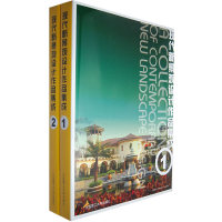 现代新景观设计作品集成(1,2册)(景观与建筑设计系列)