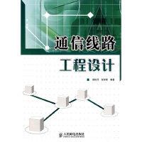 通信线路工程设计