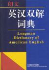 朗文英汉双解词典(内容一致,印次、封面或原价不同,统一售价,随机发货)