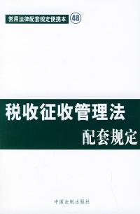 税收征收管理法——常用法律配套规定便携本48