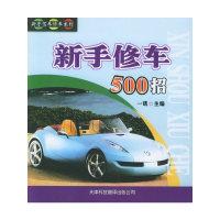 新手修车500招——新手驾车修车系列