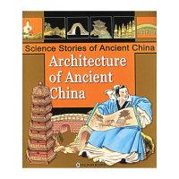 中国古代建筑——中国古代科学故事丛书(英文版)