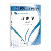 诊断学(第三版)