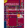 新版剑桥国际商务英语(第四版)(学生用书)