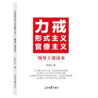 力戒形式主义官僚主义:领导干部读本