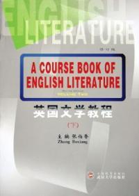 英国文学教程.下(修订版)