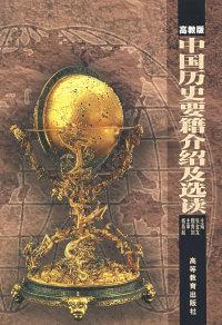 中国历史要籍介绍及选读