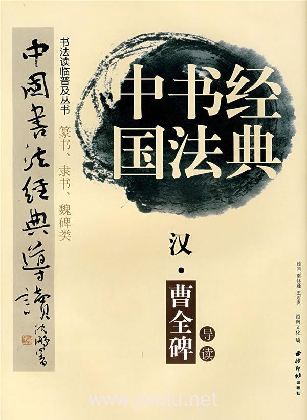 中国书法经典:汉·曹全碑