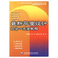 Photoshop 7.0/Illustrator 10/PageMaker 7最新平面设计四合一完全教程