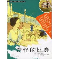奇怪的比赛/世界文明古国探案谜踪丛书