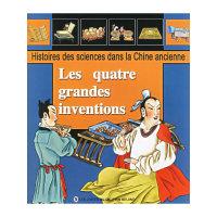 中国古代四大发明(法文版)——中国古代科学故事丛书